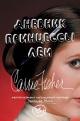 Дневник принцессы Леи. Автобиография Кэрри Фишер